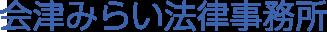 会津みらい法律事務所